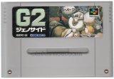 G2 ジェノサイド