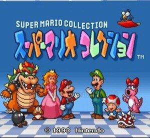 スーパーファミコンソフト画像 スーパーマリオコレクション