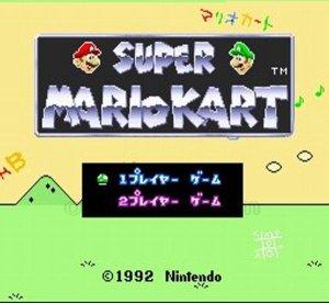 スーパーファミコンソフト画像 スーパーマリオカート