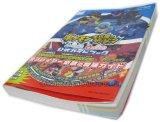 ポケモン不思議のダンジョン 青の救助隊・赤の救助隊 公式ガイドブック