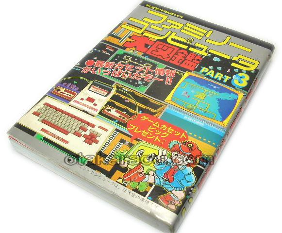 【ファミコン攻略】ファミリーコンピュータ大図鑑 ... ファミリーコンピュータ 大図鑑 PART