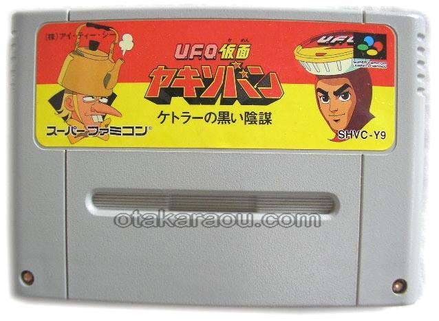 UFO仮面ヤキソバンの画像 p1_34