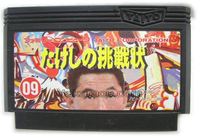 画像1: たけしの挑戦状 ファミコン・たけしの挑戦状を販売・通販・買取【ファミコンショップお宝王