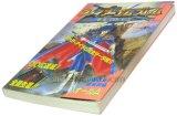 ファイアーエムブレム 聖戦の系譜 攻略ガイドブック