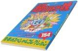 超ウルトラ技 '90・秋のスペシャルコレクション154