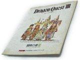 ドラゴンクエストIII 伝説の書2