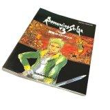 ロマンシングサガ3 冒険ガイドブック