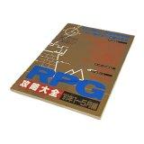 RPG攻略大全 '91年1〜5月編
