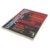 ファイアーエムブレム 紋章の謎 プロフェッショナル 任天堂公式ガイドブック