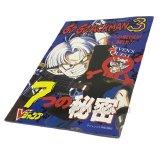 ゴーゴーアックマン3 7つの秘密 / 天外魔境ZERO ジパング大冒険絵巻