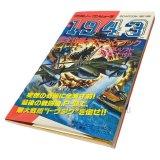 1943 完全攻略テクニックブック