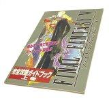 ファイナルファンタジーV 完全攻略ガイドブック上巻