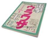 電撃ウラワザ王 Vol.2