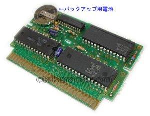 スーパーファミコンソフト 電池交換