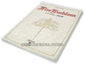 スーパーファミコン攻略 ファイアーエムブレム 聖戦の系譜 任天堂公式ガイドブック
