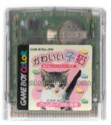 なかよしペットシリーズ4 かわいい子猫