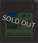 合格ボーイシリーズ 英熟語ターゲット1000