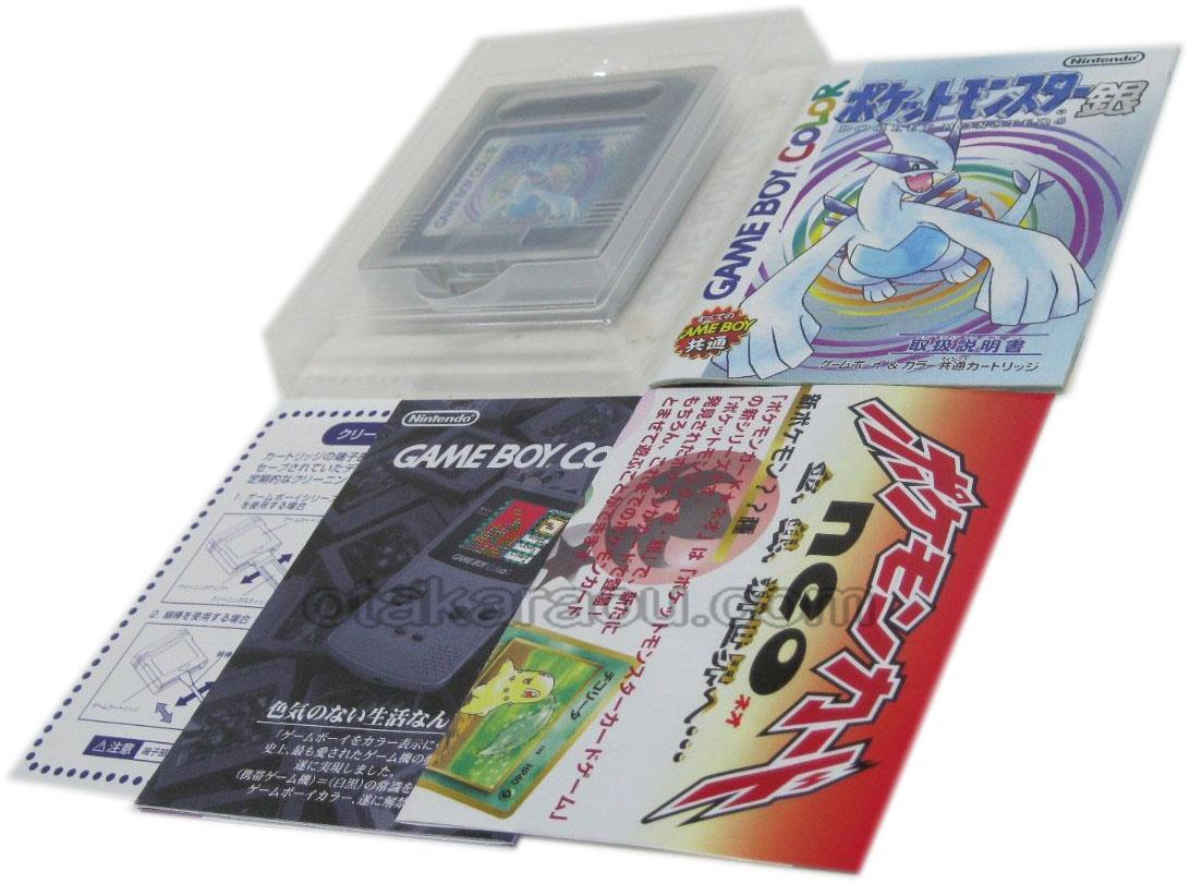 ゲームボーイカラー ソフト ポケモン銀・電池交換|作 中古ゲームを