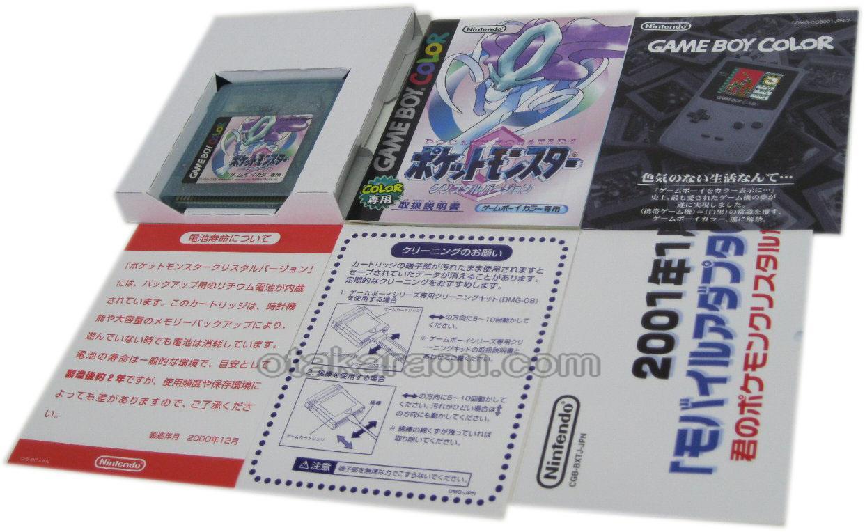 ゲームボーイカラー ソフト ポケモン クリスタル・電池交換|作 中古