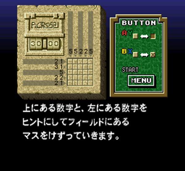 「マリオのスーパーピクロス」の画像検索結果