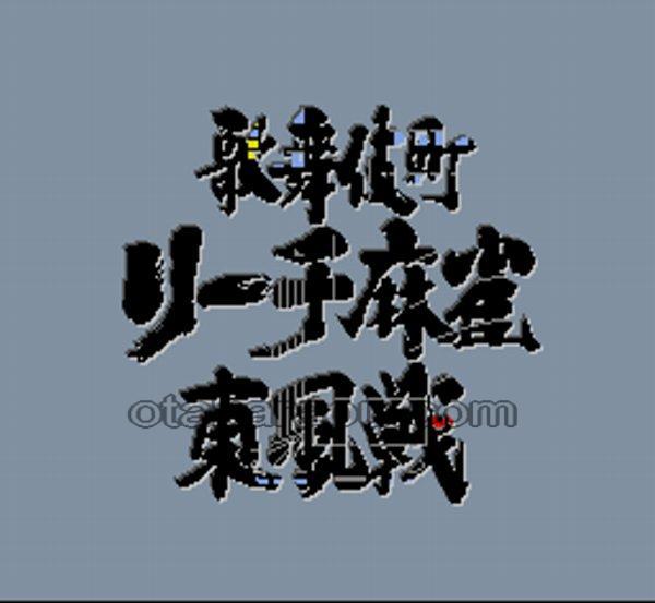 戦 麻雀 東風